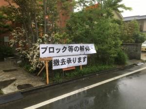 cozy 武蔵ヶ丘店 ブロック解体撤去