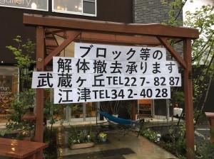 cozy 江津店 ブロック解体撤去