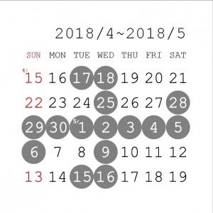 cozyの庭 カレンダー ゴールデンウィーク