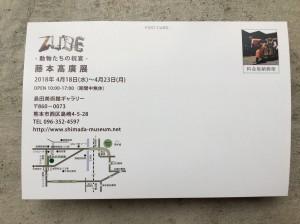 cozyの庭 ZUBE 鉄 島田美術館
